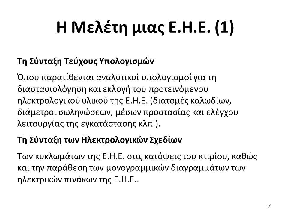 Η Μελέτη μιας Ε.Η.Ε. (1)