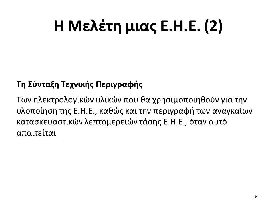 Η Μελέτη μιας Ε.Η.Ε. (2)