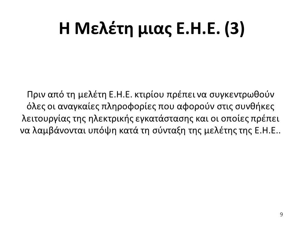 Η Μελέτη μιας Ε.Η.Ε. (3)
