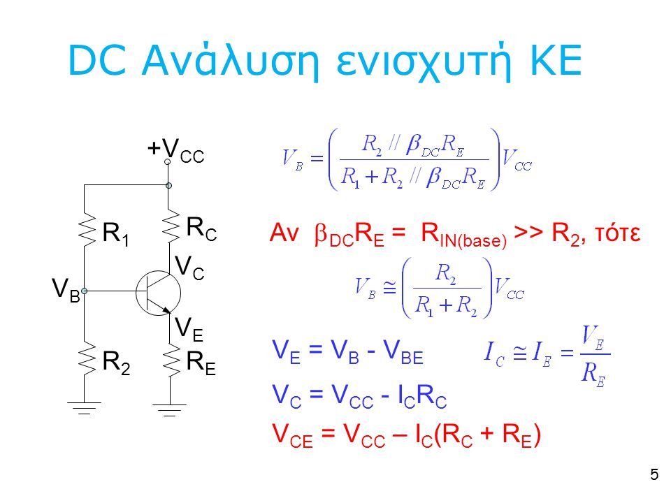 DC Ανάλυση ενισχυτή ΚΕ +VCC R1 R2 RC RE VB VC VE