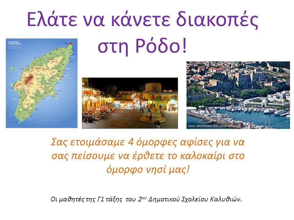 Ελάτε να κάνετε διακοπές στη Ρόδο!