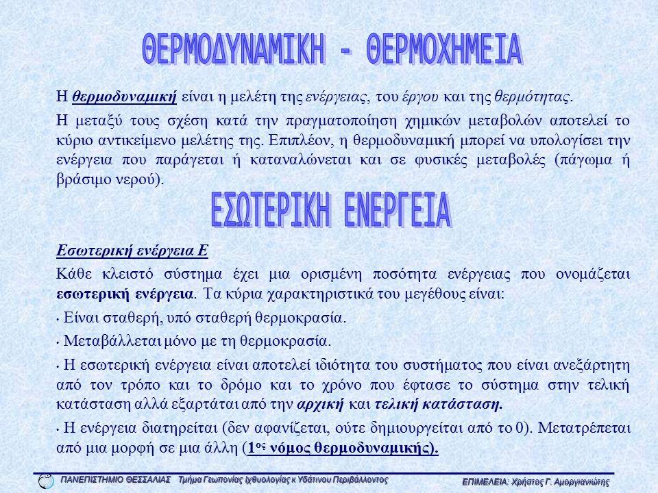 ΘΕΡΜΟΔΥΝΑΜΙΚΗ - ΘΕΡΜΟΧΗΜΕΙΑ