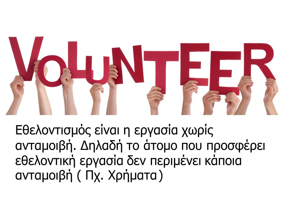 Εθελοντισμός είναι η εργασία χωρίς ανταμοιβή