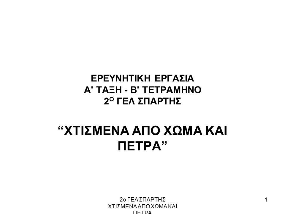 ΕΡΕΥΝΗΤΙΚΗ ΕΡΓΑΣΙΑ A' ΤΑΞΗ - Β' ΤΕΤΡΑΜΗΝΟ 2Ο ΓΕΛ ΣΠΑΡΤΗΣ
