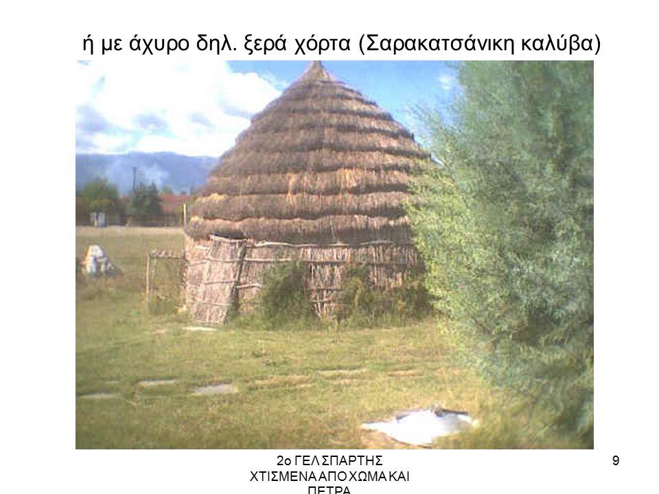 ή με άχυρο δηλ. ξερά χόρτα (Σαρακατσάνικη καλύβα)