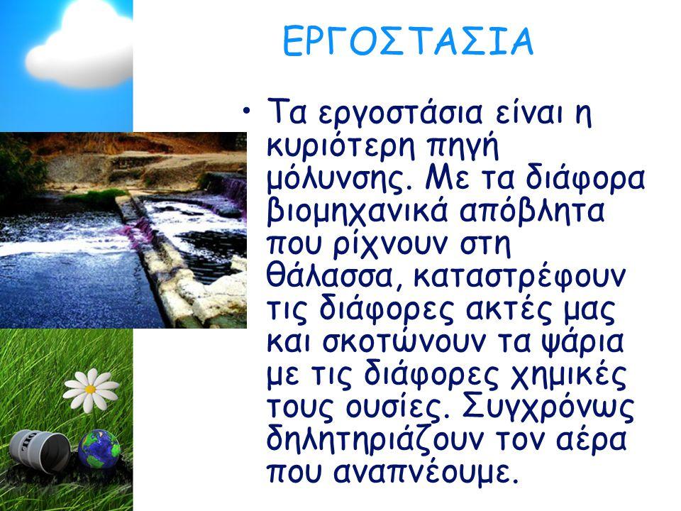 ΕΡΓΟΣΤΑΣΙΑ