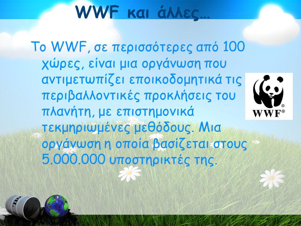 WWF και άλλες…