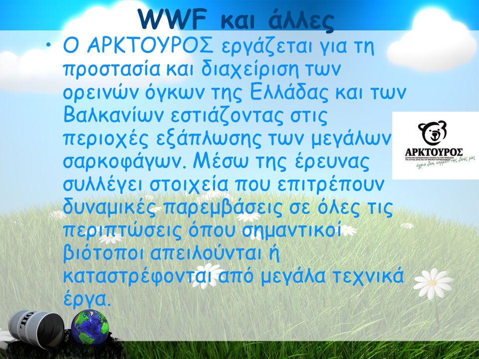 WWF και άλλες