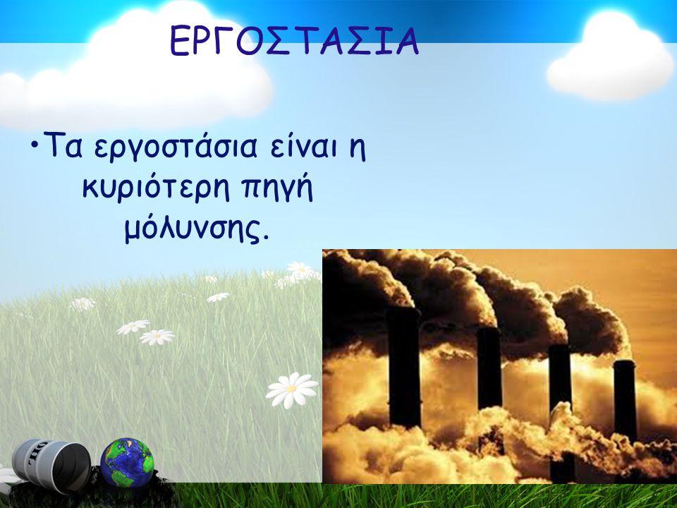 Τα εργοστάσια είναι η κυριότερη πηγή μόλυνσης.