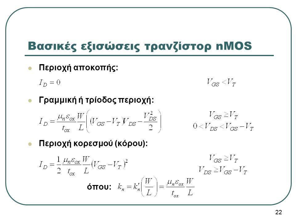 Βασικές εξισώσεις τρανζίστορ nMOS