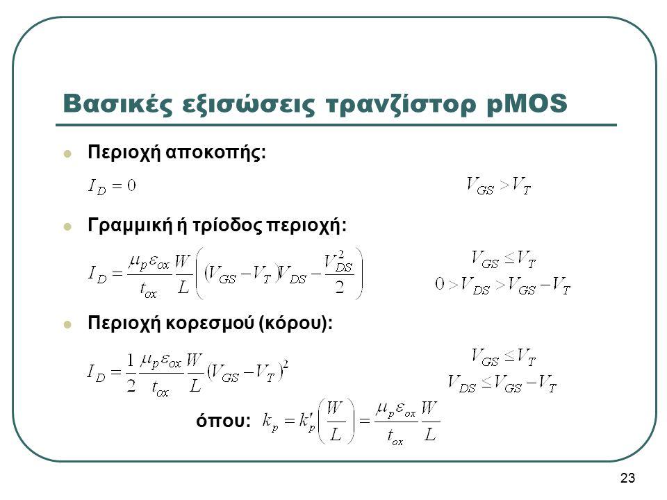 Βασικές εξισώσεις τρανζίστορ pMOS