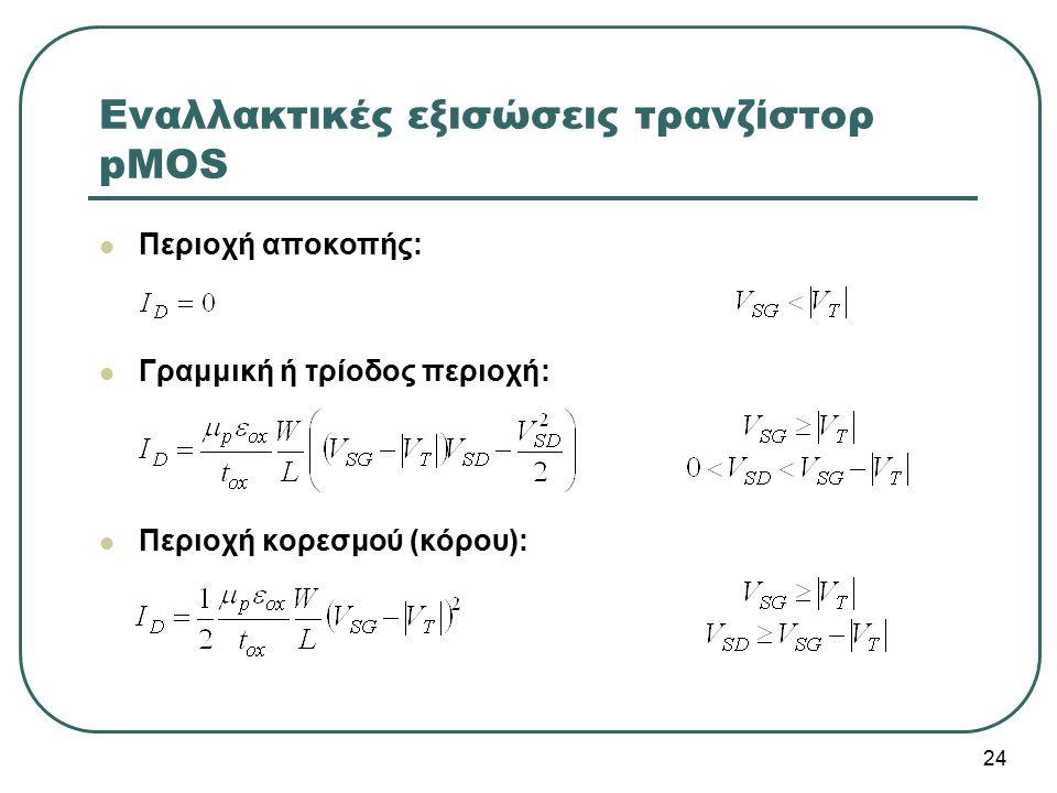 Εναλλακτικές εξισώσεις τρανζίστορ pMOS