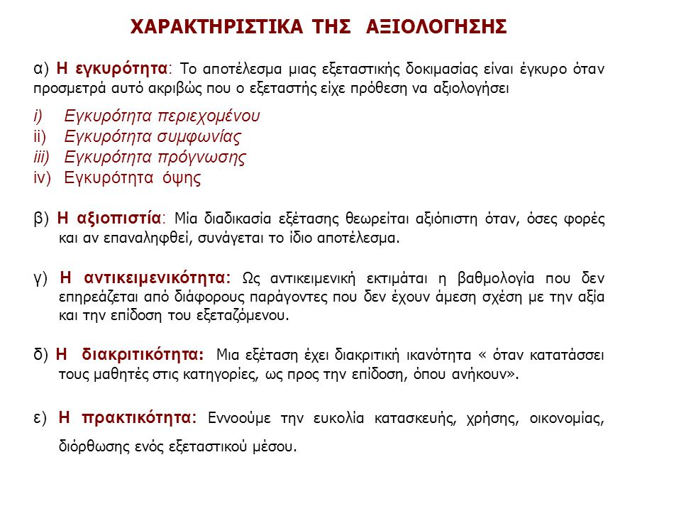 ΧΑΡΑΚΤΗΡΙΣΤΙΚΑ ΤΗΣ ΑΞΙΟΛΟΓΗΣΗΣ