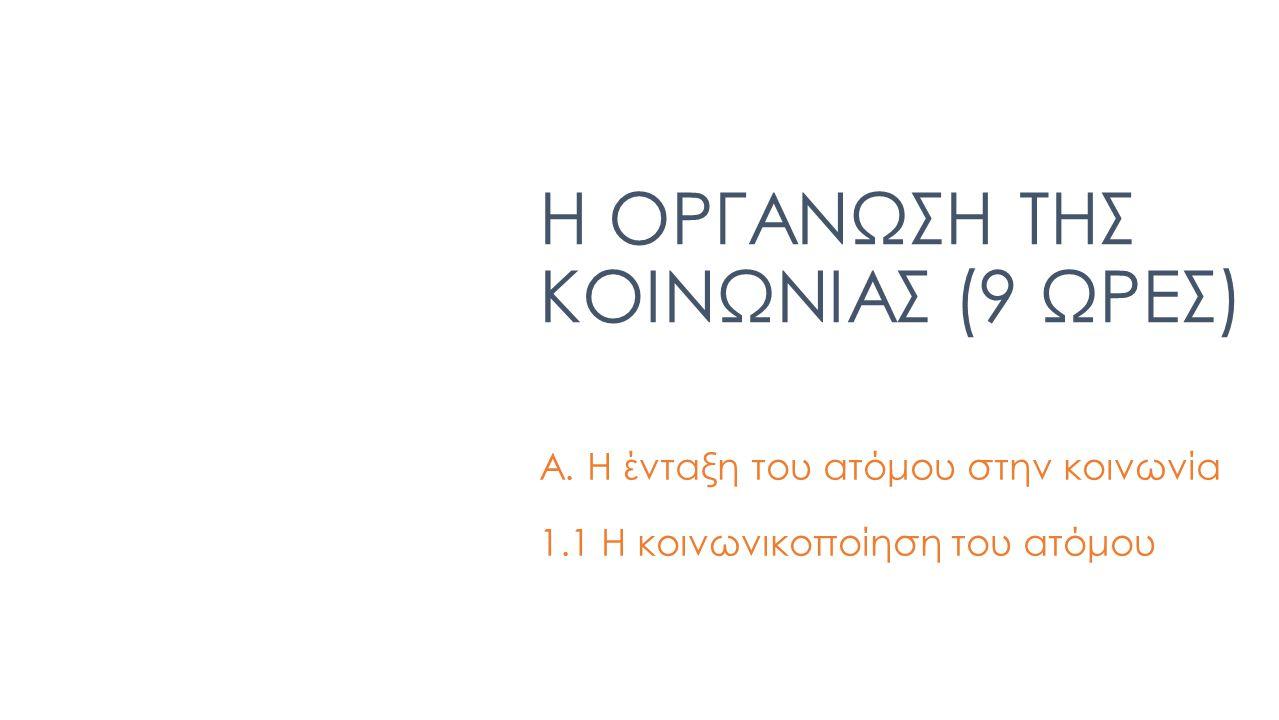 Η ΟΡΓΑΝΩΣΗ ΤΗΣ ΚΟΙΝΩΝΙΑΣ (9 ΩΡΕΣ)