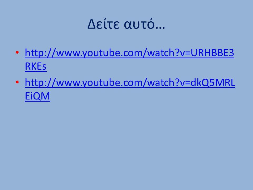 Δείτε αυτό… http://www.youtube.com/watch v=URHBBE3RKEs