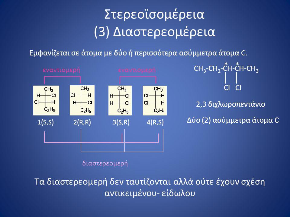 Στερεοϊσομέρεια (3) Διαστερεομέρεια