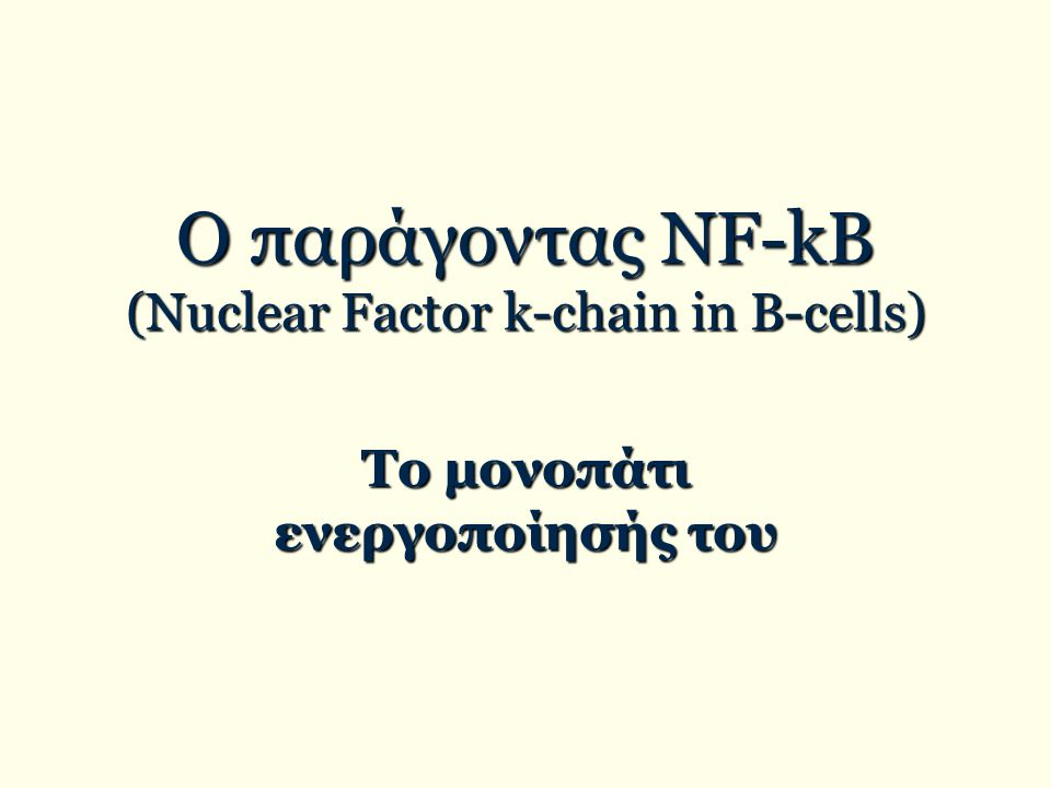 Ο παράγοντας ΝF-kB (Nuclear Factor k-chain in B-cells)
