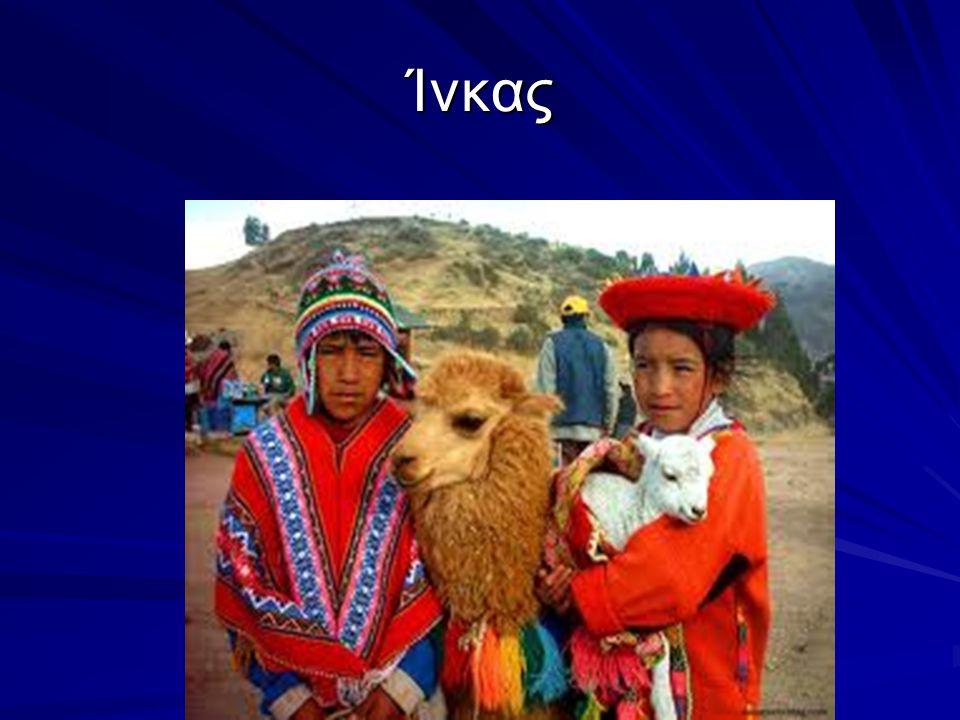 Ίνκας