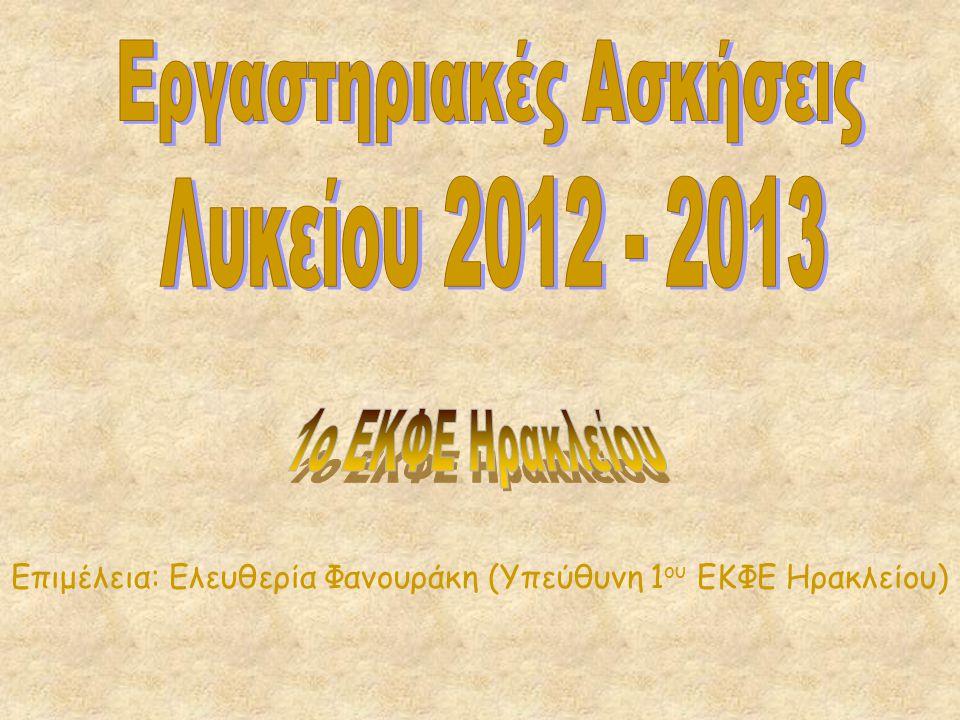 Επιμέλεια: Ελευθερία Φανουράκη (Υπεύθυνη 1ου ΕΚΦΕ Ηρακλείου)