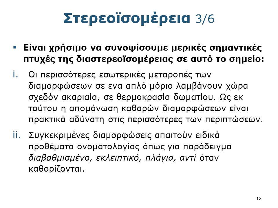 Στερεοϊσομέρεια 4/6
