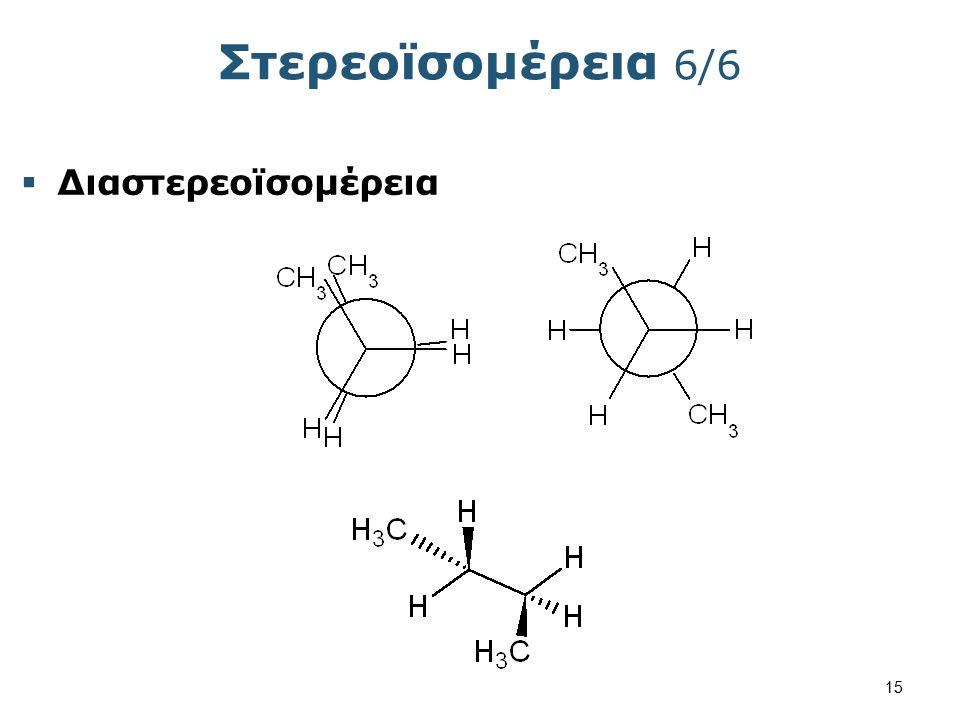 Διαστεροϊσομερή 1/2 Δυο γειτονικοί ασυμετρικοί άνθρακες ( R,S : S,S : R,R : S,R) Καθρέπτης
