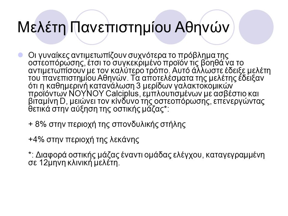 Μελέτη Πανεπιστημίου Αθηνών