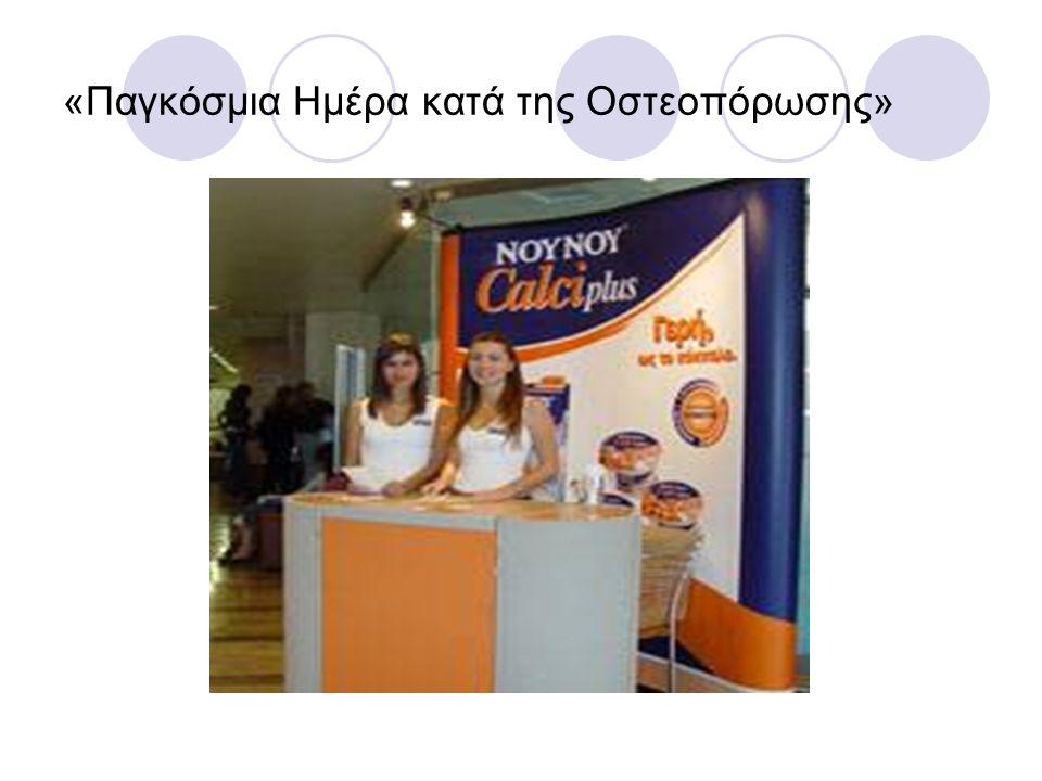«Παγκόσμια Ημέρα κατά της Οστεοπόρωσης»
