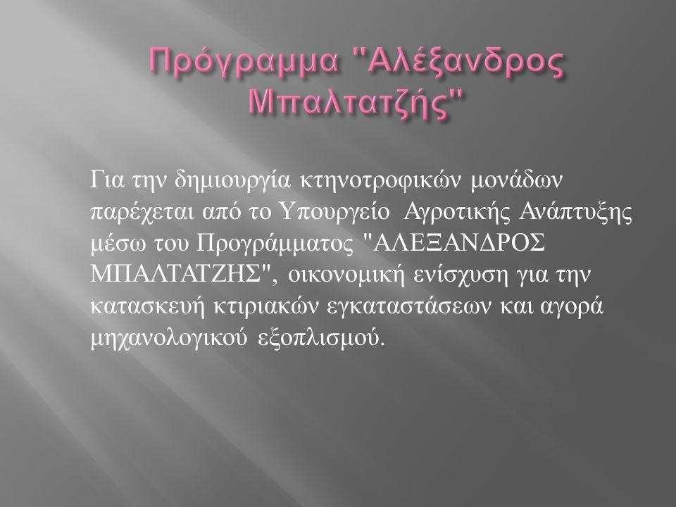 Πρόγραμμα Αλέξανδρος Μπαλτατζής