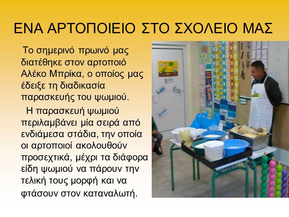ΕΝΑ ΑΡΤΟΠΟΙΕΙΟ ΣΤΟ ΣΧΟΛΕΙΟ ΜΑΣ