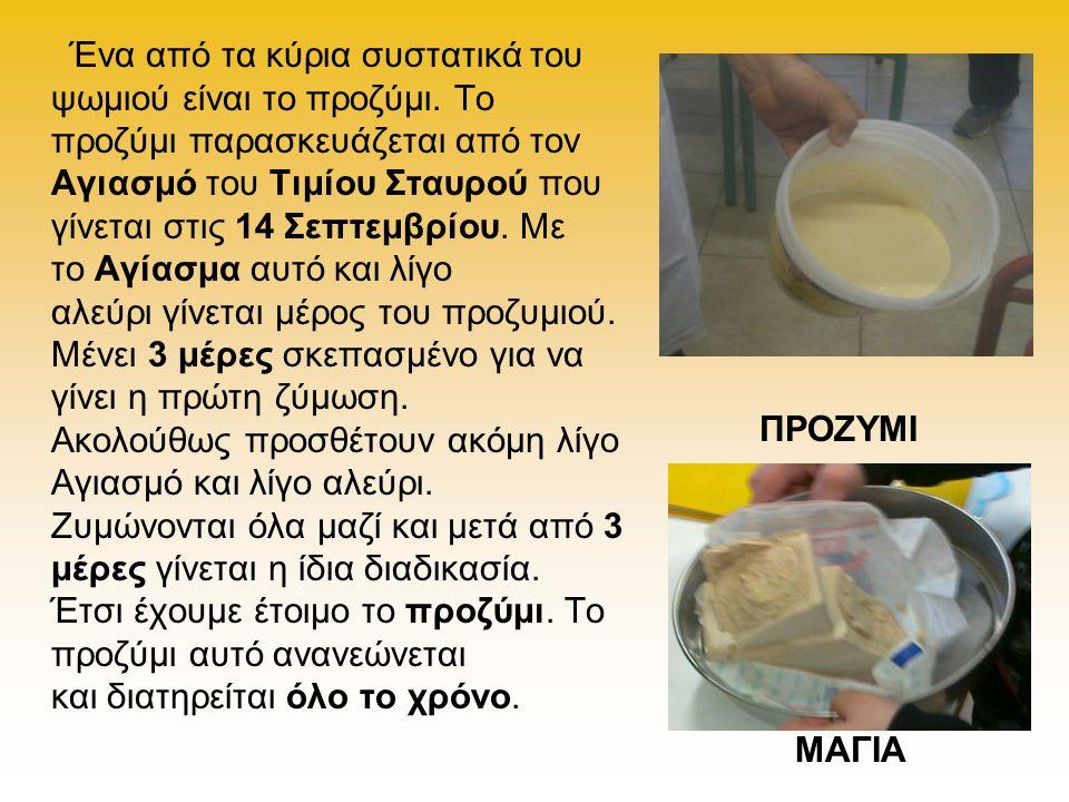 Ένα από τα κύρια συστατικά του ψωμιού είναι το προζύμι