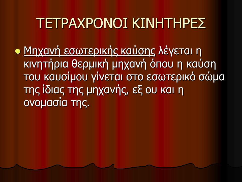 ΤΕΤΡΑΧΡΟΝΟΙ ΚΙΝΗΤΗΡΕΣ