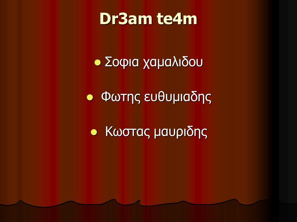 Dr3am te4m Σοφια χαμαλιδου Φωτης ευθυμιαδης Κωστας μαυριδης
