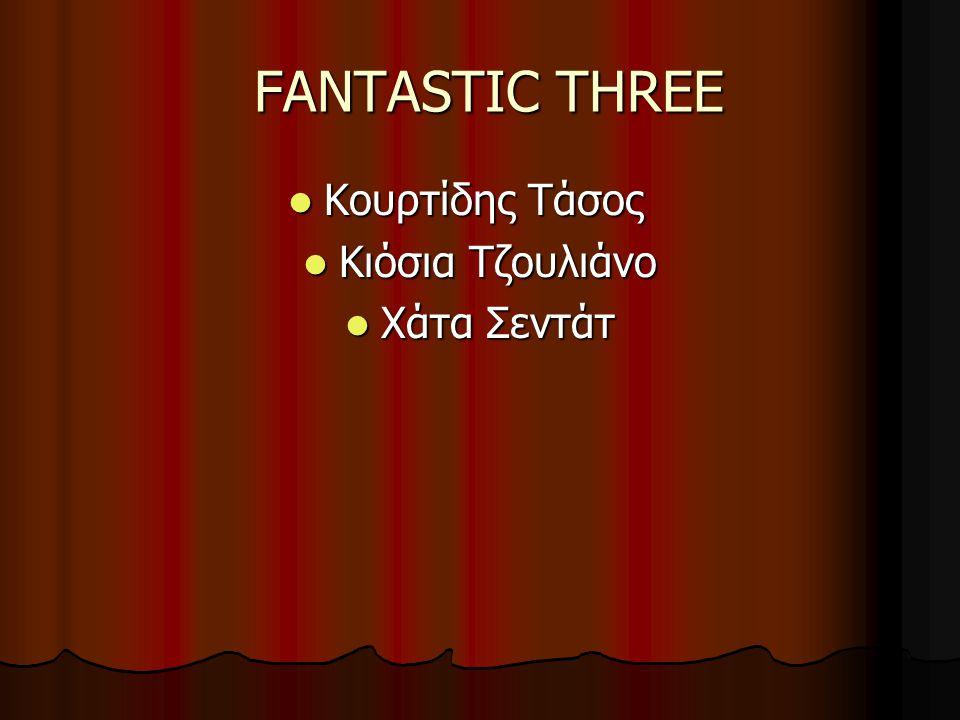 FANTASTIC THREE Κουρτίδης Τάσος Κιόσια Τζουλιάνο Χάτα Σεντάτ