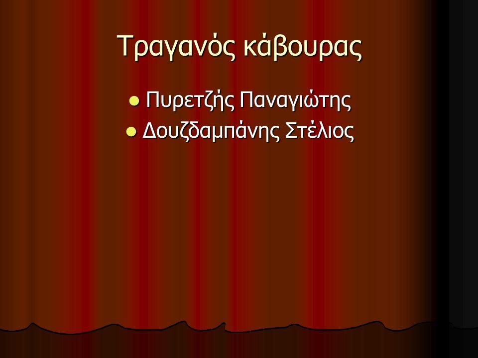 Τραγανός κάβουρας Πυρετζής Παναγιώτης Δουζδαμπάνης Στέλιος