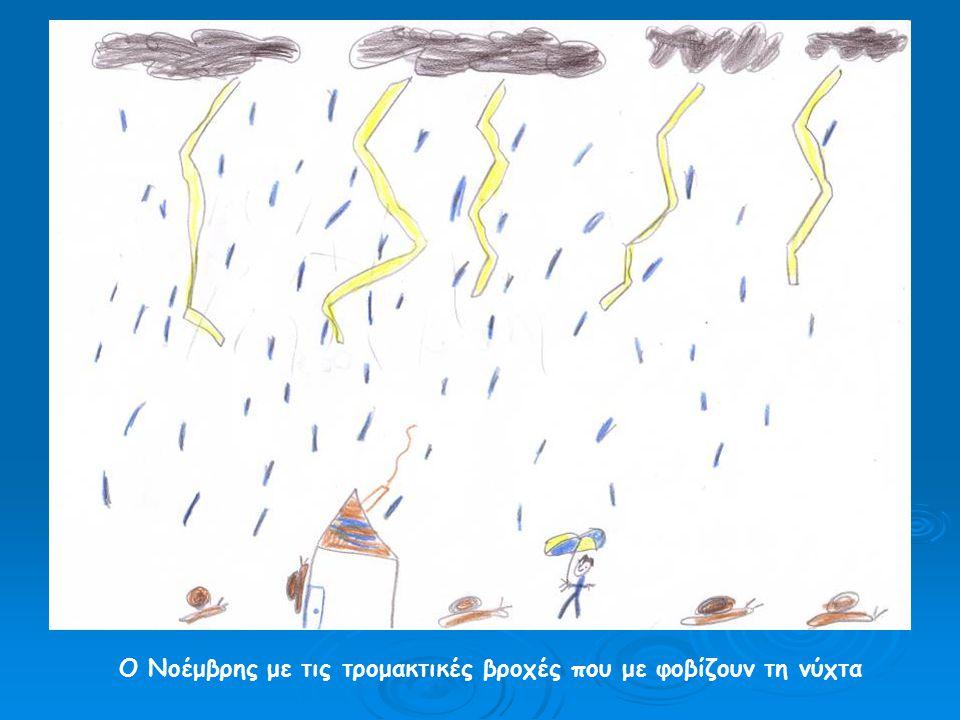 Ο Νοέμβρης με τις τρομακτικές βροχές που με φοβίζουν τη νύχτα