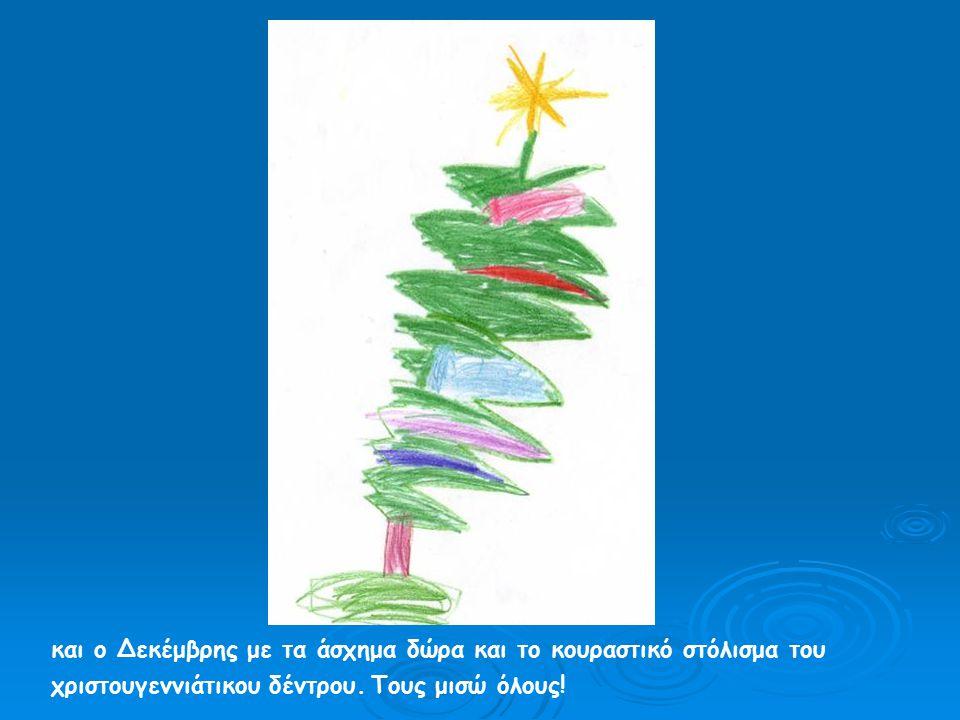και ο Δεκέμβρης με τα άσχημα δώρα και το κουραστικό στόλισμα του χριστουγεννιάτικου δέντρου.