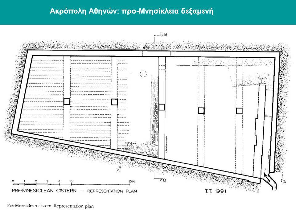 Ακρόπολη Αθηνών: προ-Μνησίκλεια δεξαμενή