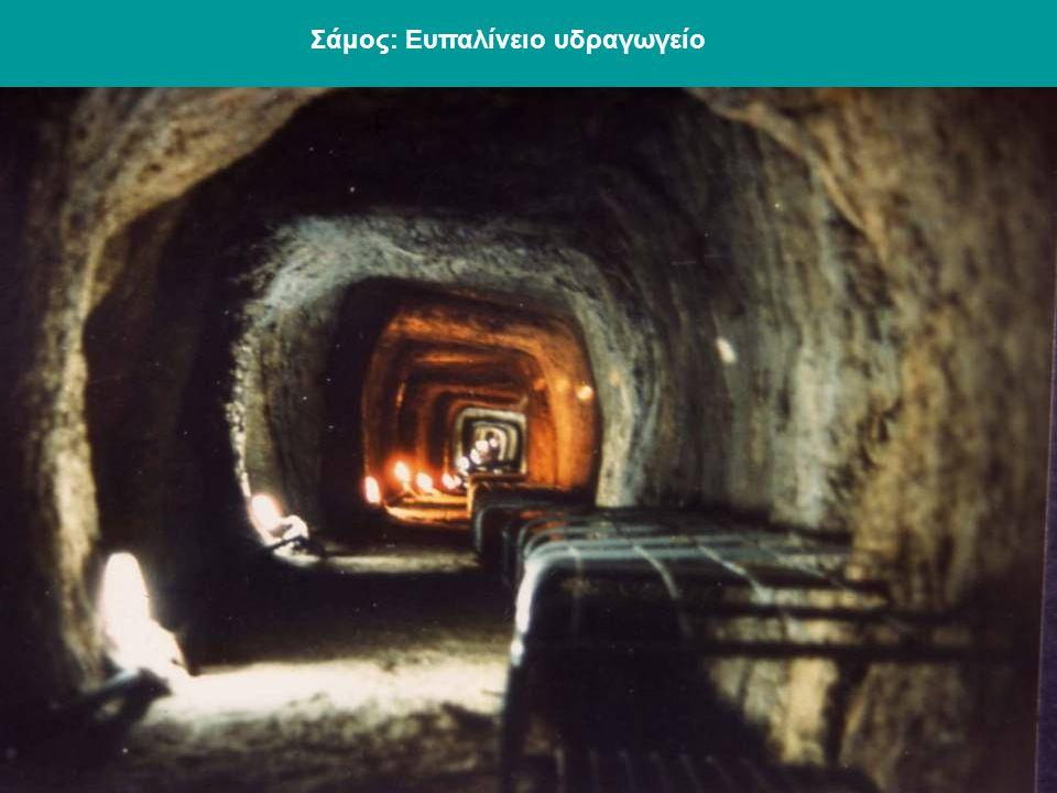 Σάμος: Ευπαλίνειο υδραγωγείο