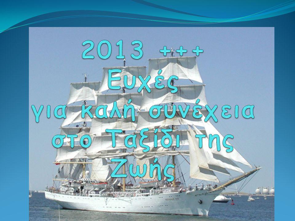 2013 +++ Ευχές για καλή συνέχεια στο Ταξίδι της Ζωής