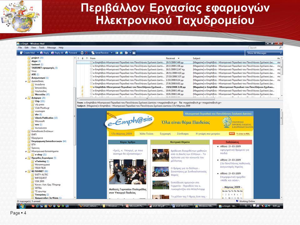 Περιβάλλον Εργασίας εφαρμογών Ηλεκτρονικού Ταχυδρομείου