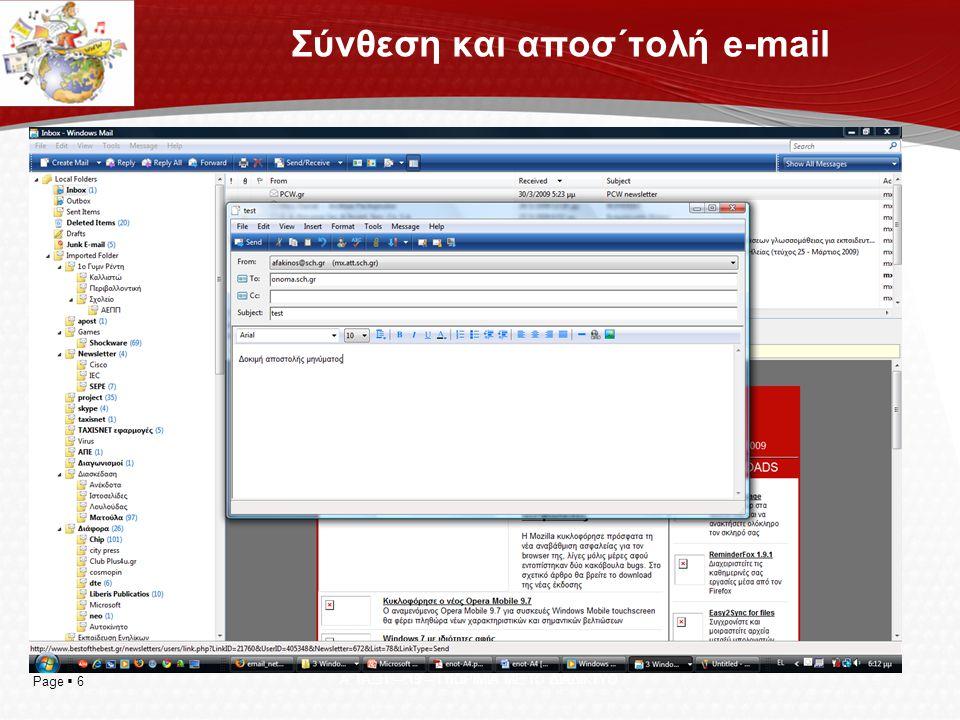Σύνθεση και αποσ΄τολή e-mail