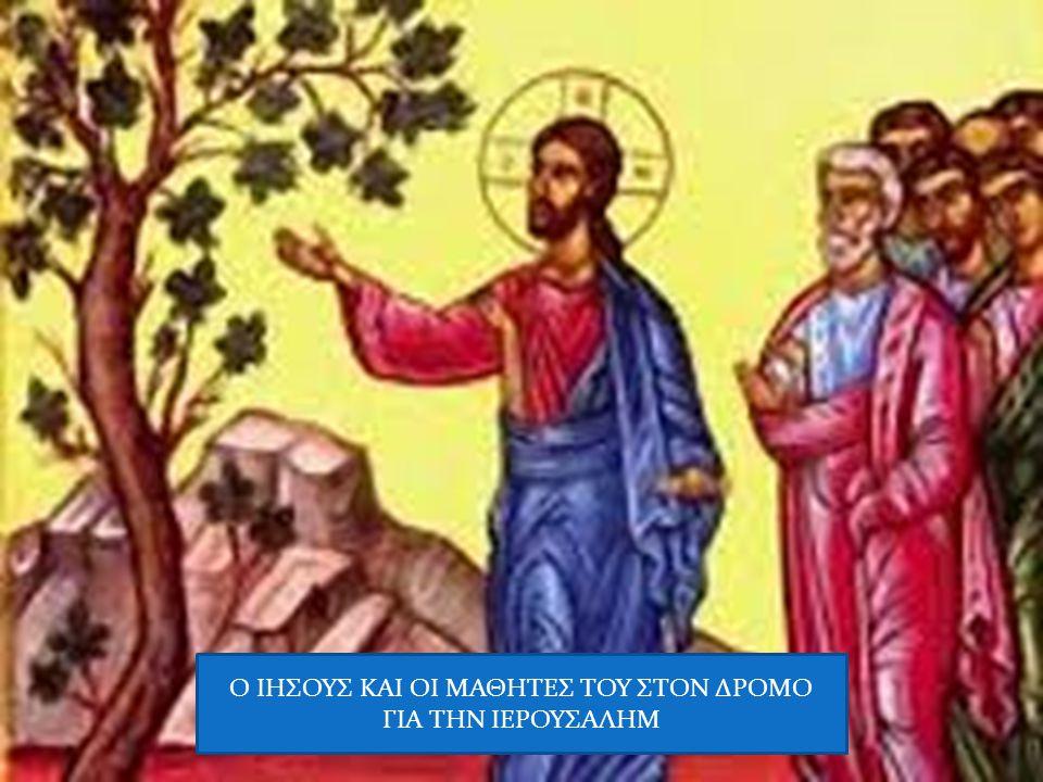 Ο ΙΗΣΟΥΣ ΚΑΙ ΟΙ ΜΑΘΗΤΕΣ ΤΟΥ ΣΤΟΝ ΔΡΟΜΟ ΓΙΑ ΤΗΝ ΙΕΡΟΥΣΑΛΗΜ