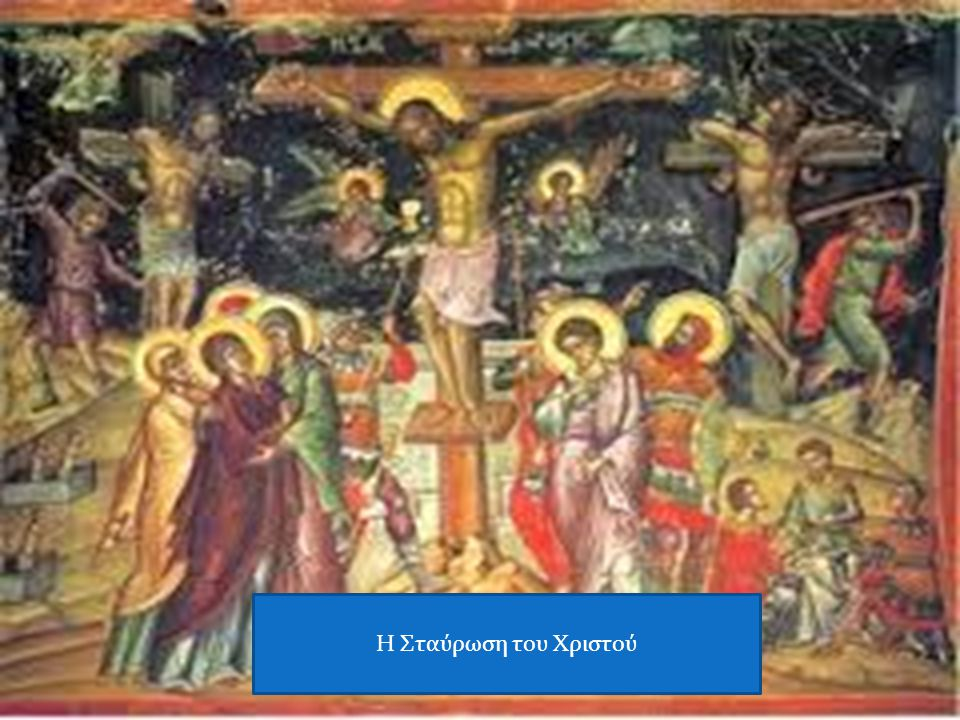 Η Σταύρωση του Χριστού
