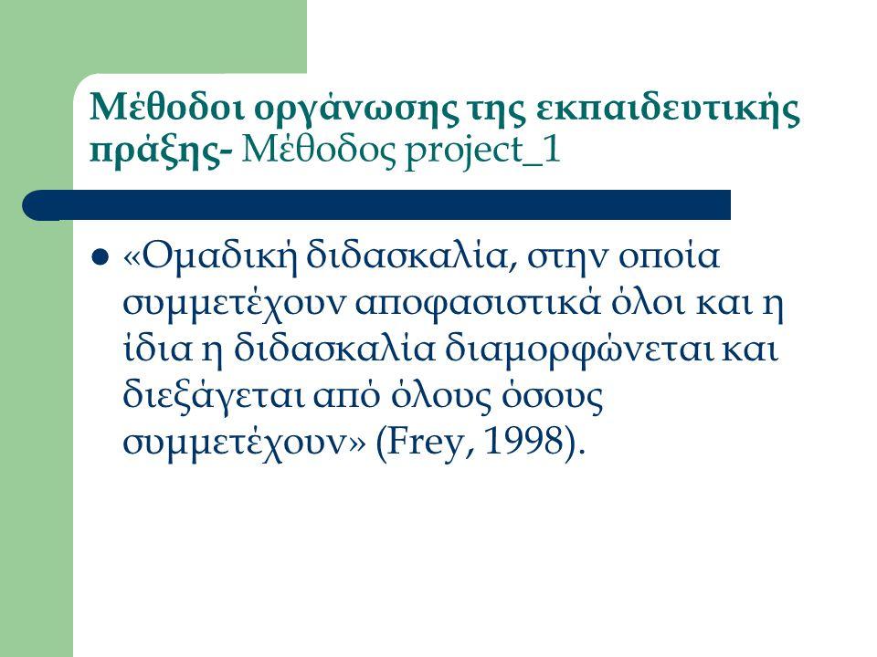 Μέθοδοι οργάνωσης της εκπαιδευτικής πράξης- Μέθοδος project_1