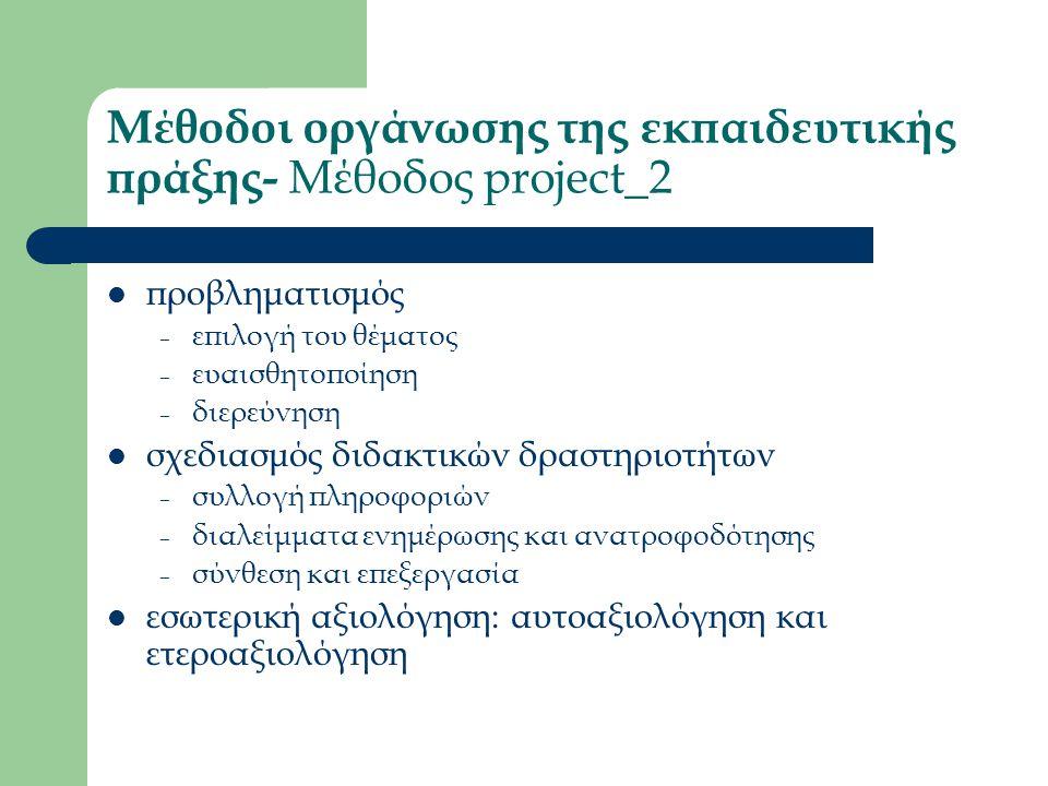 Μέθοδοι οργάνωσης της εκπαιδευτικής πράξης- Μέθοδος project_2