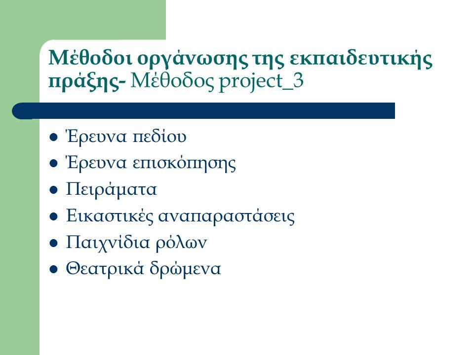 Μέθοδοι οργάνωσης της εκπαιδευτικής πράξης- Μέθοδος project_3