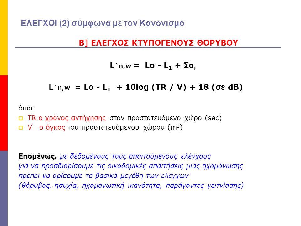 ΕΛΕΓΧΟΙ (2) σύμφωνα με τον Κανονισμό