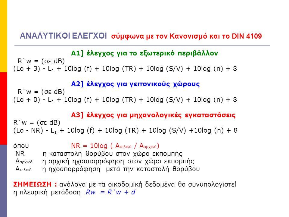 ΑΝΑΛΥΤΙΚΟΙ ΕΛΕΓΧΟΙ σύμφωνα με τον Κανονισμό και το DIN 4109