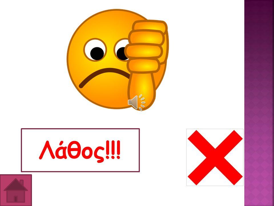 Λάθος!!!