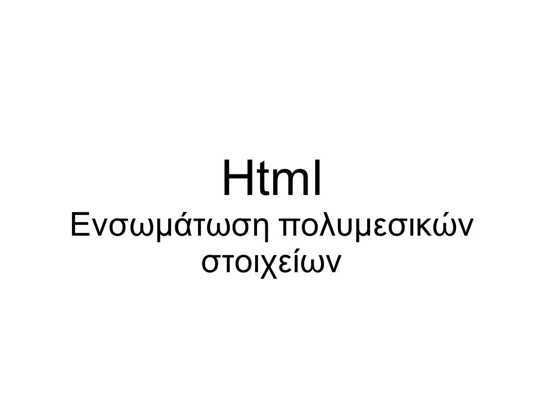 Html Ενσωμάτωση πολυμεσικών στοιχείων